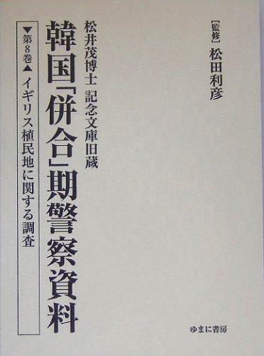 松井茂博士記念文庫旧蔵 韓国「併合」期警察資料〈第8巻〉イギリス植民地に関する調査