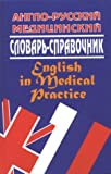 img - for English-Russian Medical Dictionary: English in Medical Practice (Russian Edition) book / textbook / text book