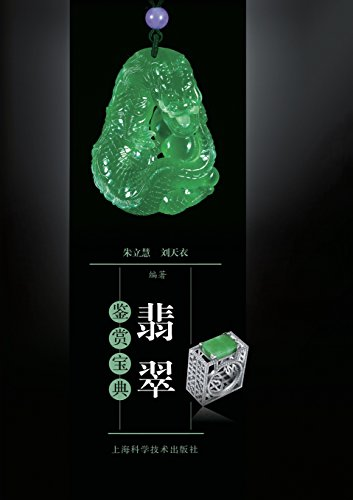 A Guide to Jadeite Appreciation (Hardcover) (Chinese Edition)