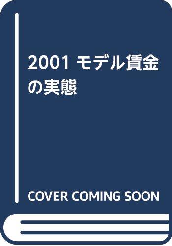 35d8832648 2001モデル賃金の実態 労働法令協会 - nsulpokicirc