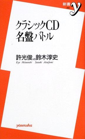 クラシックCD名盤バトル 許光俊vs鈴木淳史 (新書y)