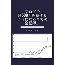 brog de tsuki500man kasegeru youninarumadeno zenkiroku (ikehaya bookstore) (Japanese Edition)