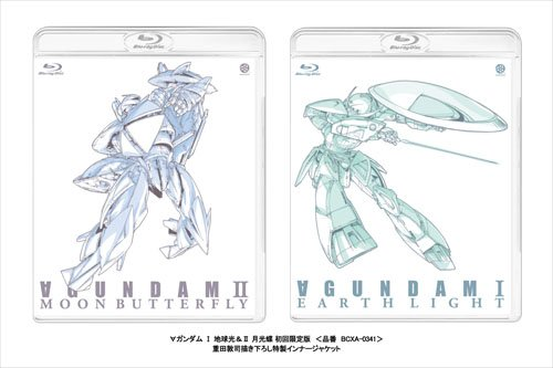Turn A Gundam I Earth Light & II Moonlight Butterfly [Limited Edition] [2 Disc Blu-ray]