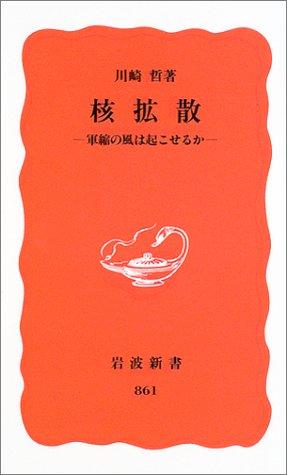 核拡散―軍縮の風は起こせるか (岩波新書 新赤版 (861))