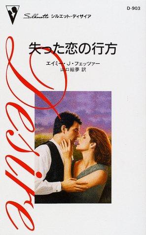 失った恋の行方 (シルエット・ディザイア (D903))