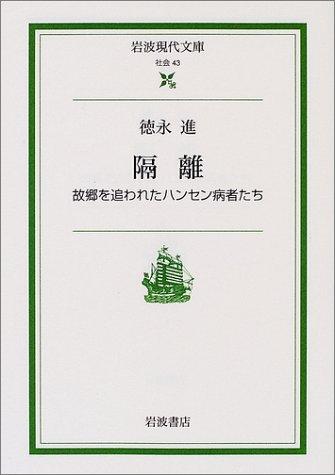 隔離―故郷を追われたハンセン病者たち (岩波現代文庫)   徳永 進  本 ...