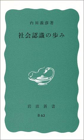 社会認識の歩み (岩波新書)