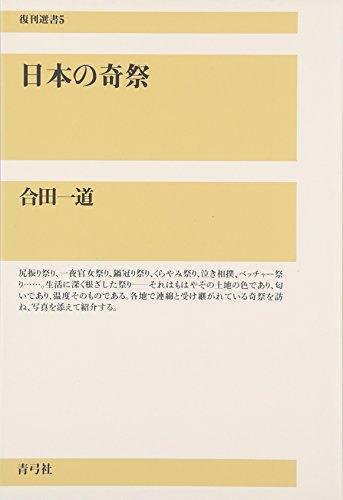日本の奇祭 (復刊選書)