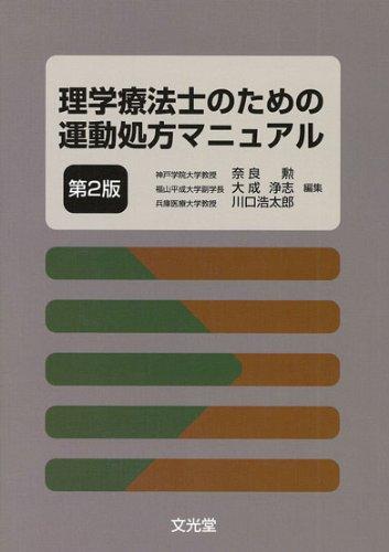 Rigaku ryōhōshi no tameno undō shohō manyuaru pdf epub