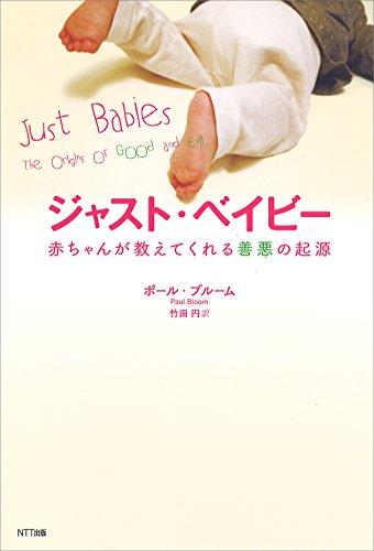 ジャスト・ベイビー:赤ちゃんが教えてくれる善悪の起源