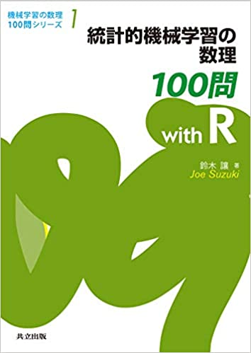 統計的機械学習の数理100問 with R (with R) (機械学習の数理100問 ...