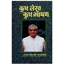 Kucha lekha, kucha bhāshaṇa (Hindi Edition)