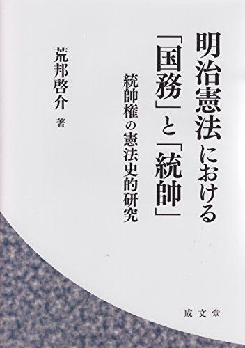 明治憲法における「国務」と「統帥」 (総帥権の憲法史的研究)