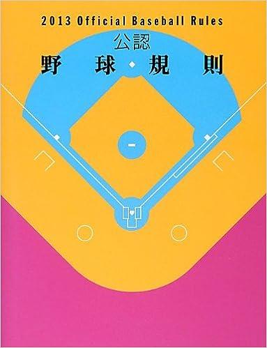 公認野球規則〈2013〉 | 日本プ...