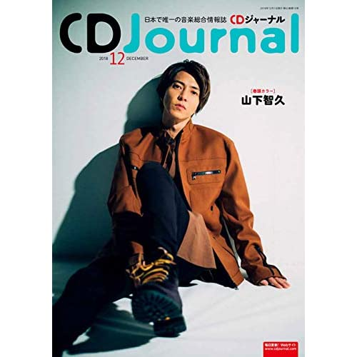 CD ジャーナル 2018年12月号 表紙画像
