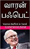 Tamil Business & Investing