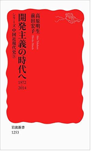開発主義の時代へ 1972-2014〈シリーズ 中国近現代史 5〉 (岩波新書)