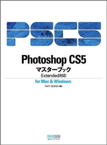 Photoshop CS5マスターブック Extended対応 for Mac & Windows