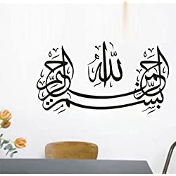 The Qur'an -In the Name of God, the Most Merciful, the Ever Merciful Removable Wall Art Decal Sticker Decor Mural DIY Vinyl Lettering Saying Quote Islamic Muslim Calligraphy for Room Home