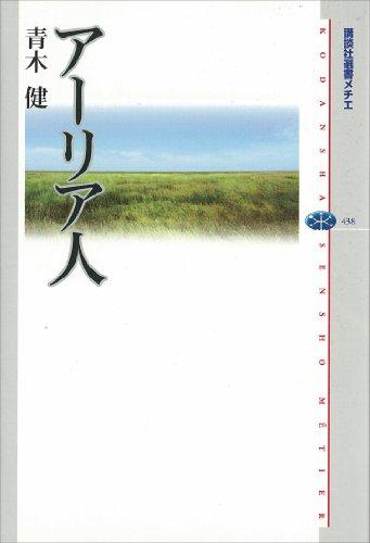 アーリア人 (講談社選書メチエ)