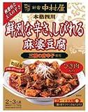 中村屋 本格四川 鮮烈な辛さ、しびれる麻婆豆腐 150g×5個