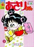 Asari Chan 9 (Comics shiny) (2006) ISBN: 4091480276 [Japanese Import]