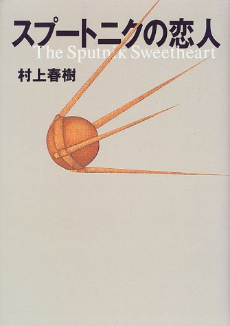 The Sputnik Sweetheart [In Japanese Language]