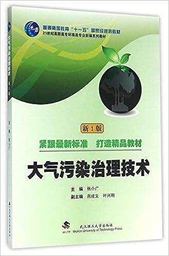 Book 大气污染治理技术(新1版21世纪高职高专环境类专业新编系列教材)