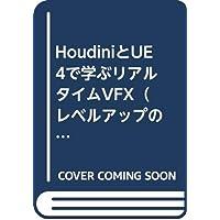HoudiniとUE4で学ぶリアルタイムVFX(レベルアップのための心得と実践)