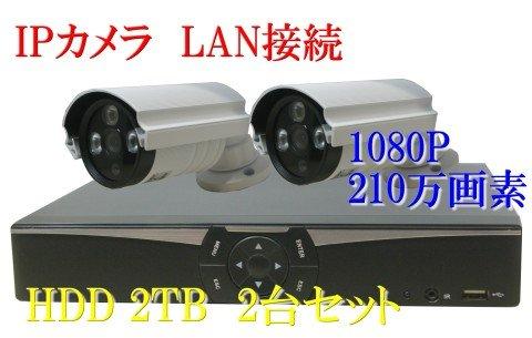 防犯カメラ 210万画素 4CH NVRレコーダーSONY製 Poe IPカメラ2台セット (LAN接続)HDD2TB 1080P フルHD 高画質 監視カメラ 屋外 屋内 赤外線3.6mmレンズ B01NBE22OB
