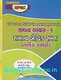 GPSC Varg 1 ane 2 Prelim Pariksha Mate Samanya Abhyas 1 Samanya Baudhik Kshamta (Tarkik Kasoti)