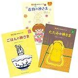 日本のこころを子どもたちに伝える七田式絵本「衣食住の神さまシリーズ」