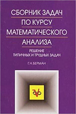 Задачи с решением по математическому анализу паскаль записи решение задач