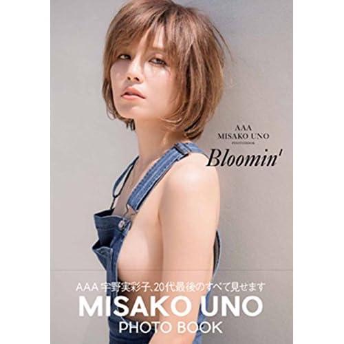 MISAKO UNO PHOTOBOOK Bloomin' 追加画像