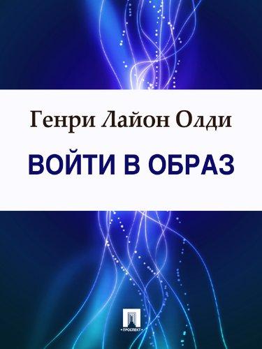 Войти в образ (Russian Edition)