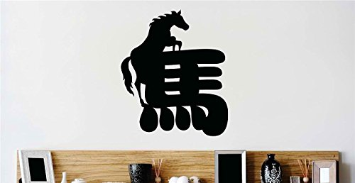 Design With Vinyl Cryst 556 1251 Black Year of The Horse ...
