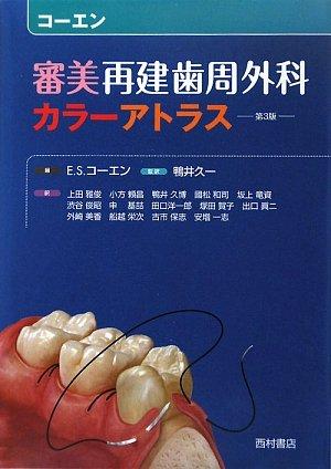 コーエン 審美再建歯周外科カラーアトラス