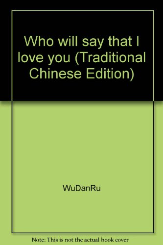 9573315467 - WuDanRu: Who will say that I love you (Traditional Chinese Edition) - 書