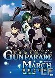Gunparade March: Complete Box Set (DVD)