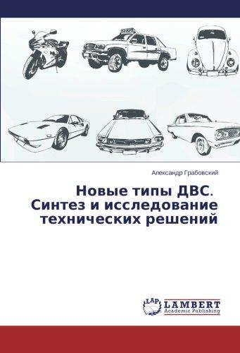 Novye tipy DVS.   Sintez i issledovanie tekhnicheskikh resheniy (Russian Edition)