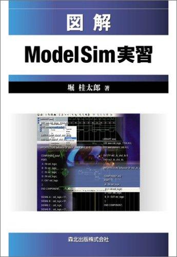 図解 ModelSim実習  ゼロからわかるディジタル回路シミュレーション