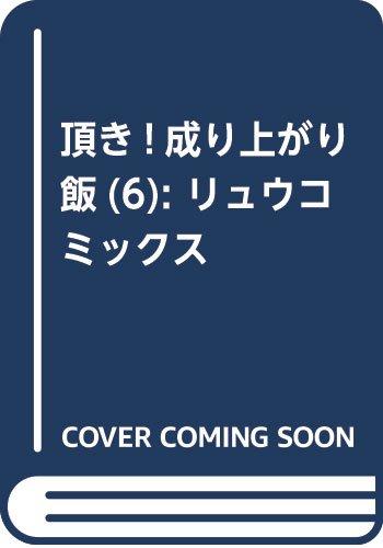頂き!成り上がり飯 6 (リュウコミックス)