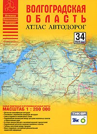 Read Online Atlas roads of Volgograd region / Atlas avtodorog Volgogradskoy oblasti PDF