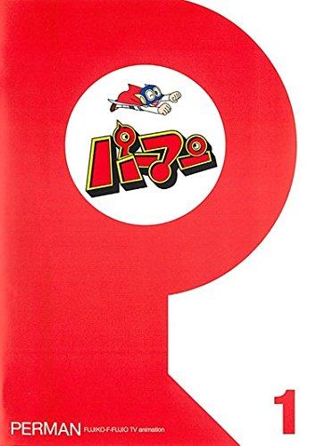 パーマン [レンタル落ち] 全44巻セット [マーケットプレイス DVDセット商品] B0183YTCQM