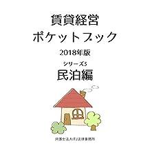 Chintaikeiei pocket book series3 Minpaku version (Japanese Edition)