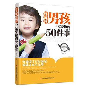Good results boy must do 50 things(Chinese Edition) ebook