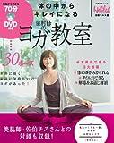 70分DVD付き 体の中からキレイになる 龍村修のヨガ教室
