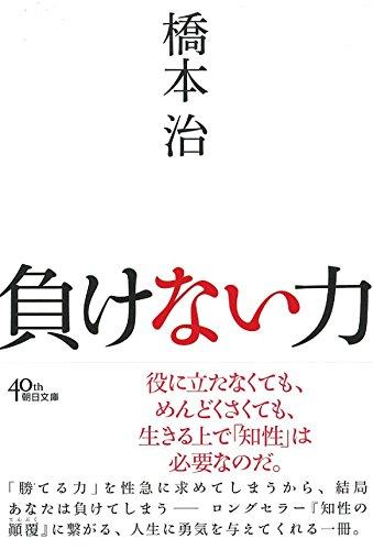 負けない力 (朝日文庫)