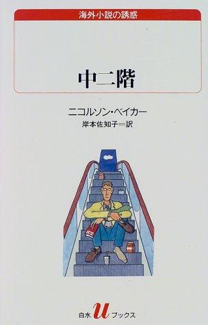 中二階 (白水Uブックス―海外小説の誘惑)