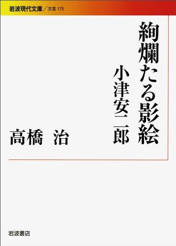 絢爛たる影絵 小津安二郎 (岩波現代文庫)